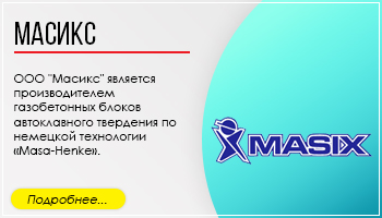 """ООО """"Масикс"""""""